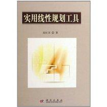 实用线性规划工具(附盘) 高红卫  科学出版社【双皇冠 价格:18.00