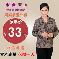 2013特价中老年春装外套薄上衣长袖老年人女装知性妈妈装翻领服装 价格:33.00