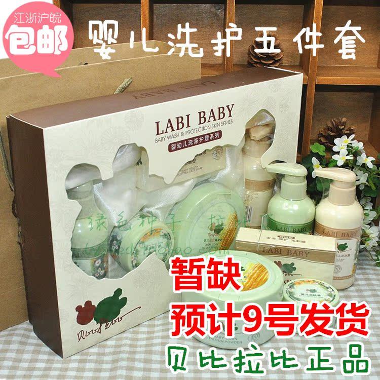 正品贝比拉比洗护礼盒精品五件套新初生婴儿礼盒LFH0080宝宝包邮 价格:54.80
