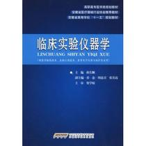 临床实验仪器学(供医学检验技术生物工程技术医用电子仪器与维护 价格:28.62