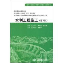 水利工程施工(第5版水利水电工程高等学校水利学科专业规范核心 价格:25.09