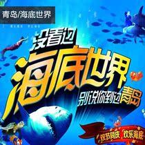 青岛海底世界门票大通票/海洋馆海洋世界景点旅游预订 价格:85.00