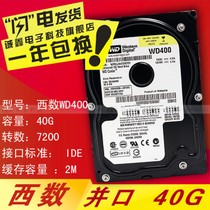 正品 带静电包装 西数40G硬盘 台式 并口IDE 7200转 一年包换 价格:35.00