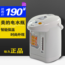 Midea/美的 PD002-30T电热水壶3L电热水瓶 不锈钢 全国联保 正品 价格:190.00