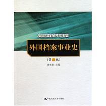 外国档案事业史第2版21世纪档案学系列教材 黄霄羽 正版书籍 价格:33.08