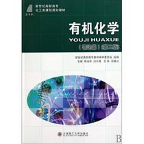 有机化学(理论篇第2版新世纪高职高专化工类课程规划教材) 陈 价格:31.33