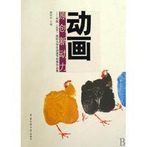 动画原创新动力--中国国际大学生动画节优秀作品集(附光盘) 价格:113.10