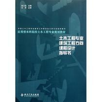 土木工程专业建筑工程方向课程设计指导书(应用型本科院校土木工 价格:31.90