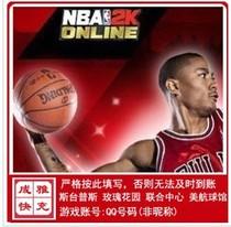 自动充值 腾讯 NBA2KOL点券10元=1000点卷 NBA2K Online 十元直充 价格:9.30
