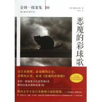 恶魔的彩球歌/金田一探案集 书籍正版 ( 价格:21.00