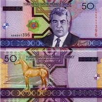 【亚洲纸币】土库曼斯坦 50 外币汗血宝马、跑马场 收藏品礼品 价格:5.00