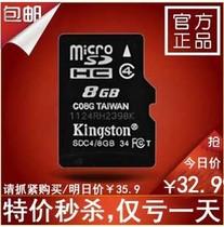 包邮三星I739 华为G520 中兴 酷派 海信手机内存卡SD8G TF卡 价格:32.90