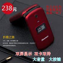 纽曼 L50 纽曼手机翻盖老人手机大字大声大屏 老人机 SOS老人专用 价格:238.00