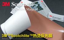 3M反光热转移 热转印反射膜 反光膜 夜间反光 需电熨斗烫上去 DIY 价格:10.50