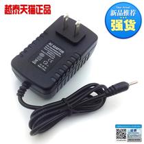 华奕HY207C2 HY8850C7 HY129P HY207N HY207C1 平板电脑充电器 价格:16.00