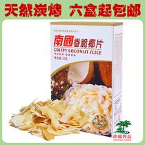 满58包邮 南国食品 炭烤香脆椰子片 60g克 海南特产批发 香脆好吃 价格:5.80
