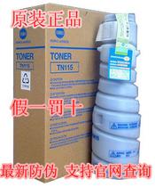 原装 正品 美能达 TN115 碳粉 bizhub DI 163V 7616V 墨粉 粉盒 价格:122.00