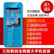 【送延保1年+礼包】Nokia/诺基亚 2060 双卡双待手机 包邮顺丰 价格:379.00