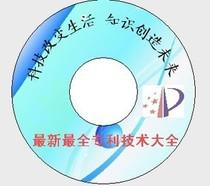 苯丙乳液生产方法配方工艺专利期刊文献集 价格:50.00