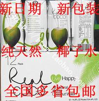 菲律宾进口Real COCO瑞欧100% 纯天然椰子水 330ml*12椰子汁包邮 价格:115.00