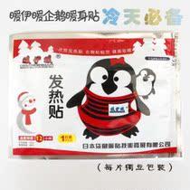 暖伊暖企鹅暖身贴暖宝宝NN900 价格:0.45