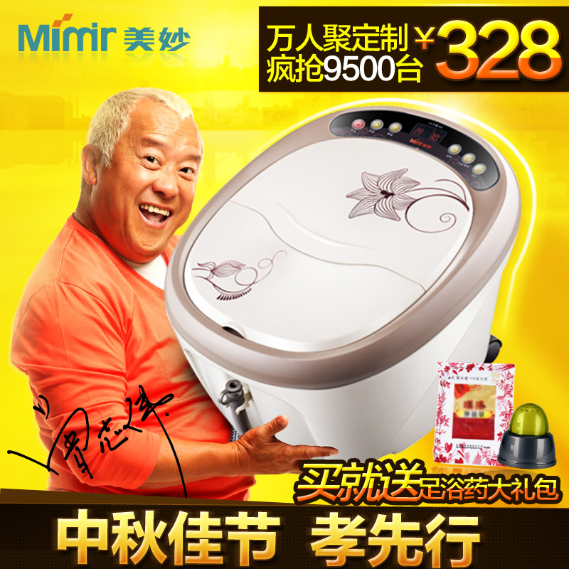 Mimir/美妙MM-1308足浴盆洗脚盆按摩加热泡脚盆浴足盆正品包邮 价格:378.00