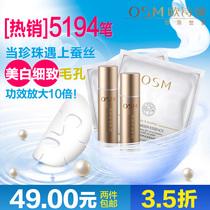 欧诗漫珍珠粉8.4g+珍珠润养保湿(蚕丝)面膜2片 美白 细肤 OSM 价格:49.00