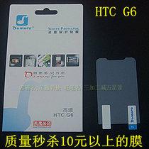 东魔正品 HTC 多普达G6手机保护膜 高清磨砂 原装进口防刮 贴膜 价格:0.89