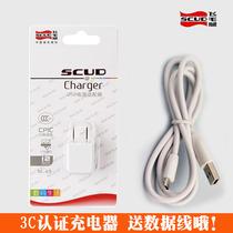 包邮 飞毛腿 Changhong长虹 C900 C660 C360 手机充电器 送数据线 价格:29.00