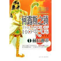 何露斯之锁1赫拉迪蒂 孙佳  正版图书 价格:12.60