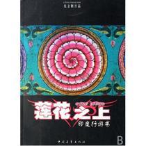莲花之上(印度行游书) 张金鹏  正版图书 价格:16.80