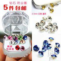 iphone4/4s手机防尘塞 iphone5苹果4水钻 钻石防尘塞 水晶耳机塞 价格:3.00