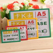 专业批发正品装得快 A7 A8 A6 A5卡K士磁性硬胶套(磁性卡片袋) 价格:2.00