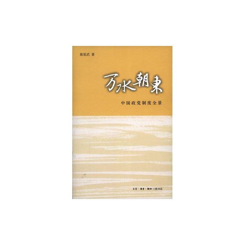 满58元包邮/万水朝东:中国政党制度全景  陈延武 三联书店 价格:15.92