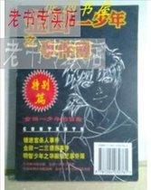金田一少年之事件簿特别篇金田一少年的冒险 价格:38.00