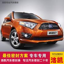 包邮!一汽夏利N7专用汽车密封条 防尘隔音 进口原生胶 高密度 价格:78.00