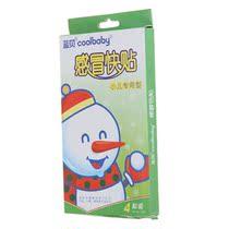 蓝贝感冒快贴 儿童退热贴  退烧贴  物理降温感冒贴(4片装) 价格:22.00