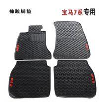 新宝马7系 730LI 740LI 750LI 760LI专用款橡胶脚垫 环保易清洗 价格:155.00