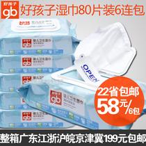 22省包邮好孩子海洋抗菌婴儿专用湿巾u3202 新日期 80片*6包带盖 价格:58.00