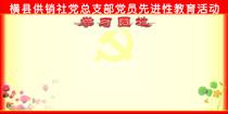 606装饰画海报展板素材164党的宣传版面党员先进性教育学习园地 价格:6.50
