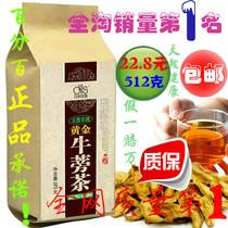 得利来斯 顶级黄金牛蒡茶片512克 正品 包邮 排毒 降三高 买2送1 价格:22.80
