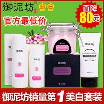 御泥坊 美白玫瑰滋养深层保湿套装 补水保湿滋润护肤品化妆品正品 价格:99.90