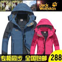 狼爪冲锋衣男正品三合一两件套 户外服装防风防水抗寒保暖外套 价格:288.00