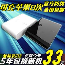 LG F240L酷比MAX诺基亚820飞利浦W8510移动电源HTC X920e充电宝器 价格:33.00