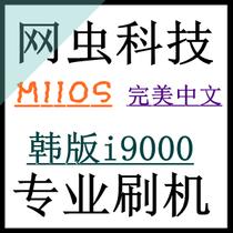 三星M110S刷机/韩版i9000刷机救砖root远程刷机服务【完美中文】 价格:10.00