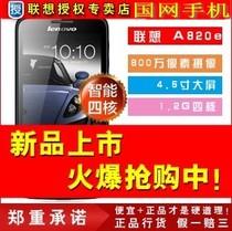 【最低实价】Lenovo/联想A820E A820 双卡双待 电信3G智能手机 价格:587.00