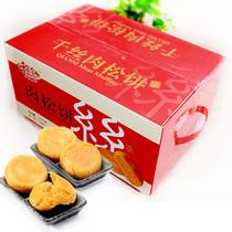 包邮慕诗千丝肉松饼整箱2500g零食糕点 味胜友臣两口子金丝肉松饼 价格:51.90