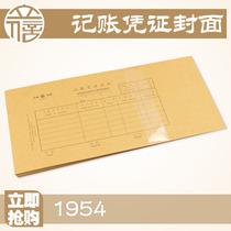 立信 1954 记账凭证封面 装订封面 价格:5.00