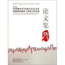 第九届中国城市住宅研讨会论文集低碳绿色城市与和谐人居环境论文 价格:163.20