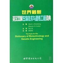 世界最新英汉双解生物技术与遗传工程词典 (美)斯泰伯格//寇 价格:39.30